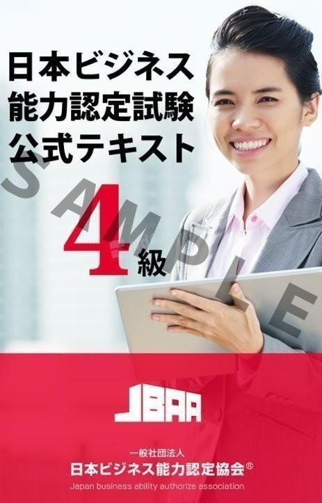 jbaa app